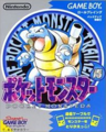 Front-Cover-Pokemon-Blue-Version-JP-GB.png