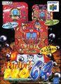 Box-Art-Parlor-Pro-64-JP-N64.jpg