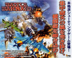 Battle Bakraid Arcade Flyer.png