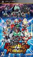 Box-Art-Great-Battle-Fullblast-JP-PSP.jpg