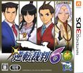 Front-Cover-Phoenix-Wright-Ace-Attorney-Spirit-of-Justice-JP-3DS.jpg