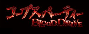 Logo-Corpse-Party-Blood-Drive.jpg