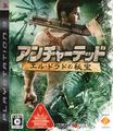 Front-Cover-Uncharted-Drake's-Fortune-JP-PS3.jpg