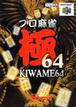 Box-Art-Pro-Mahjong-Kiwame-64-JP-N64.jpg