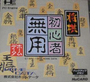 ShogiShoshinshaMuyoPCE.jpg