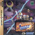 Front-Cover-Bomberman-Wars-JP-SAT.jpg