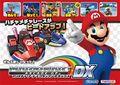 Box-Art-JP-Arcade-Mario-Kart-GP-DX.jpg