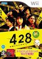 Front-Cover-428-Fūsasareta-Shibuya-de-JP-Wii.jpg