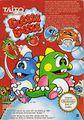 Front-Cover-Bubble-Bobble-EU-NES.jpg