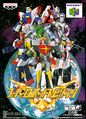 Box-Art-Super-Robot-Spirits-JP-N64.jpg