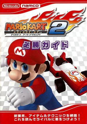 Box-Art-JP-Arcade-Mario-Kart-GP-2.jpg