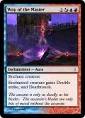 Giga's Way of the Master Magic Card.jpg