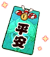 Peace Slip (Icon).png