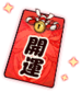 Fortune Slip (Icon).png