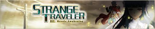 Strange traveler.png
