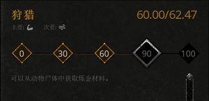 狩猎提升攻略4.jpg