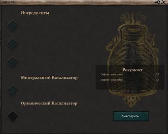 Alchemy craft.png