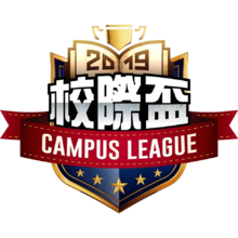 2019 Acer Predator League of Legends Cup.png