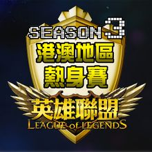 HK Warm Up Tournament logo.jpg