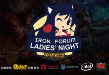 Iron Forum Ladies Night 2015.jpg
