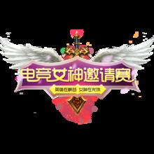 LongZhu Gaming Queen.png