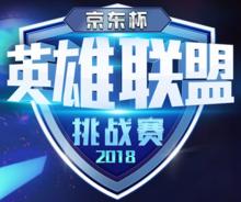 2018 JingDong Cup.png