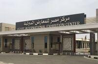 Egypt International Exhibitions Centre.jpg