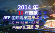 IEF2014.png