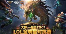 TGC 2014.jpg