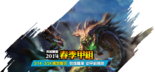 Garena League 2014 Spring.png