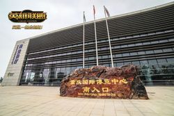 Chongqing Expo.jpg