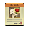 Item 20200055 Icon.png