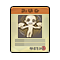 Item 20200036 Icon.png