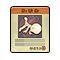 Item 20200039 Icon.png