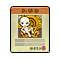 Item 20200051 Icon.png