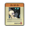 Item 20200046 Icon.png