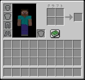 インベントリ Minecraft Wiki