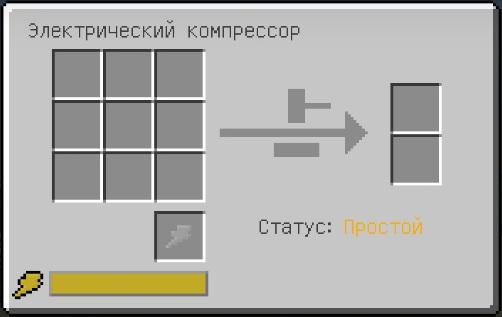 Интерфейс электрического компрессора (Galacticraft).jpg