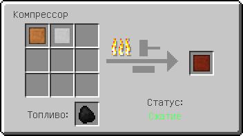 Крафт сжатой бронзы (Galacticraft).png