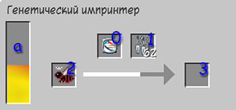 Gendustry Импринтер Интерфейс.png