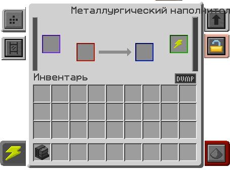 Металлургический накопитель.png