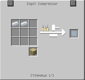 Крафт алюминиевой пластины (Galacticraft).png