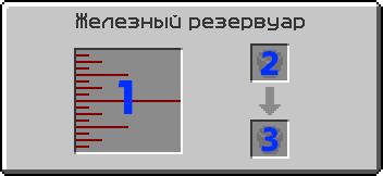 Железный резервуар интерфейс.png