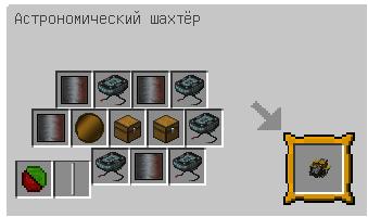 Крафт астрономического шахтёра (Galacticraft).png