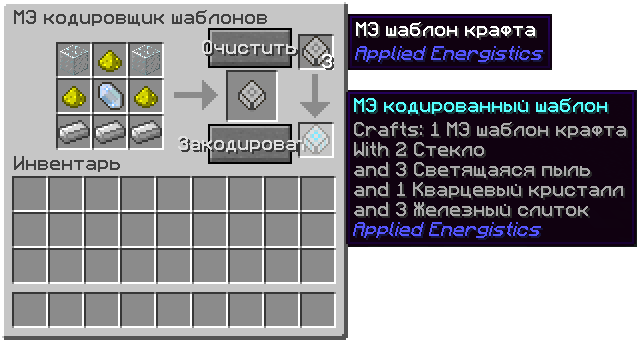 МЭ пустой бланк (Applied Energistics) Use.png