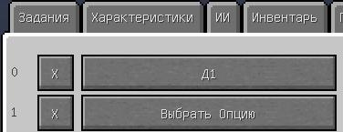 Диалог1.png