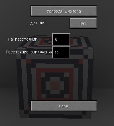 Интерфейс Редстоун Блока.png
