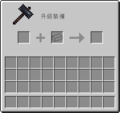SmithingTableUI-20w17 Traditional.png