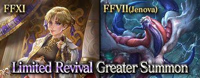 Limited Revival FFXI, Jenova small banner.jpg
