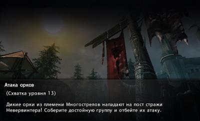 Атака орков.png